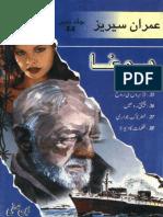 Imran Series By Ibn-E-Safi Jild 11-20