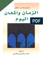 الزمان والمكان اليوم.pdf