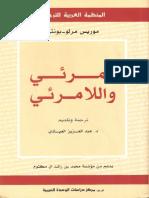 المرئي واللامرئي مرلوبونتي - ترجمة العيادي.pdf