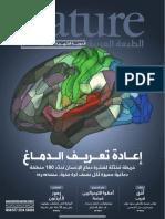 nature 1.pdf