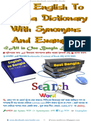 E2B Dictionary