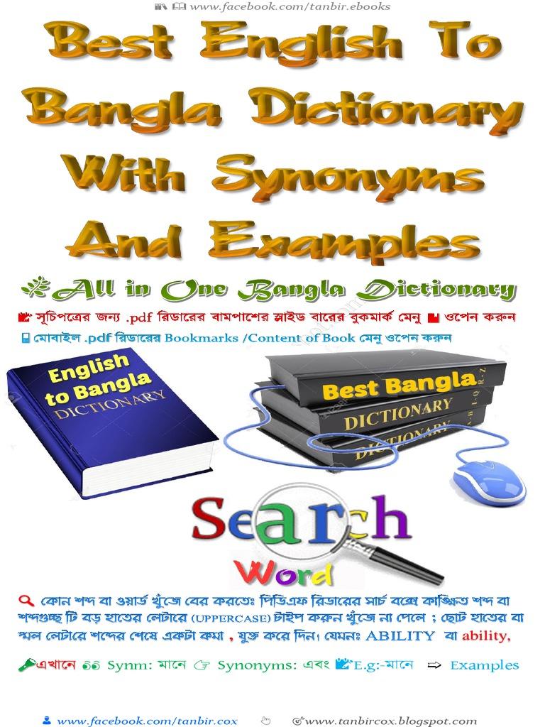 e53917b6 E2B Dictionary