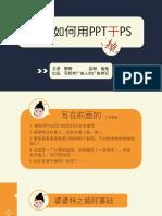 婆婆特之瞎折腾(编辑形状1)(19P)160223.pdf