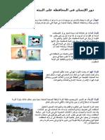 دور الإنسان في المحافظة على البيئة ومقاومة التلوث.doc