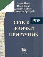 Srpski jezicki prirucnik.pdf