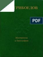 griboedov_materialy_k_biografii_1989_text.pdf