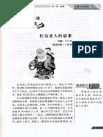 kepu shang.pdf