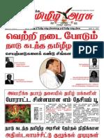 Tamil Arasu_19web