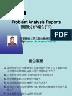 Problem Analysis 問題分析報告(下)
