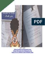 عشان متنضربشي على قفاك - النسخة الكاملة المحظورة