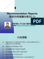 Recommendation Reports 調查性與建議性報告(上)