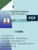 Persuasive Reports 說服力的展現(下)