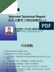 Informal Technical Report 非正式實用工程技術報告(上)