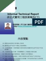 Informal Technical Report 非正式實用工程技術報告(下)