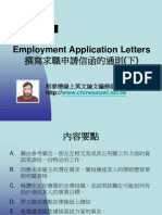 Employment Application Letters 撰寫求職申請信函的通則(下)