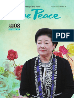 Ture Peace 2016 Sep.