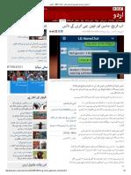 _سائنس_ - _bbc Urdu_ - _اب فریج، مشین اور اوون بھی کریں گے باتیں
