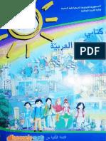 arabe_2ap