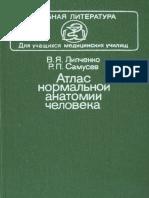 Атлас Нормальной Анатомии Человека Липченко Самусев 1989