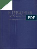 Η ΓΕΡΜΑΝΙΚΗ ΑΝΕΥ ΔΙΔΑΣΚΑΛΟΥ.pdf