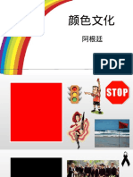 Color - chinese