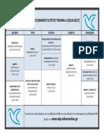 ΒΕΤΟΣΒ .pdf