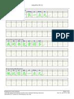 Caligrafía chino 10