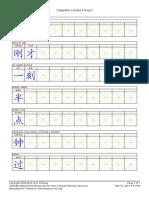 Caligrafía chino 15