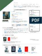 ハイデガー 存在の歴史 (講談社学術文庫) _ 高田 珠樹 _ 本 _ Amazon.co.pdf