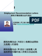 Employment Recommendation Letters 撰寫求職推薦信函的通則