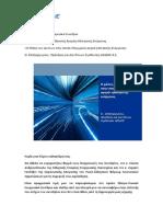 Ο ρόλος των Δικτύων στην απελευθερωμένη αγορά ηλ.ενέργειας.pdf