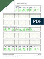 Caligrafía chino 15a