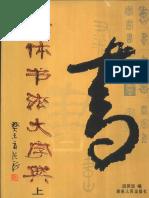 六体书法大字典