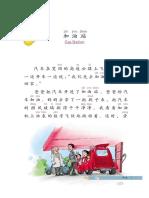 zhongwen5-3