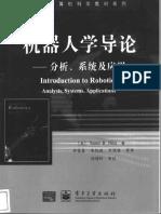 机器人学导论——分析、系统及应用