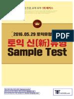 토익 신유형 sample test