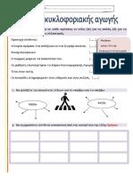 mathimakikloforiakisagogis.pdf