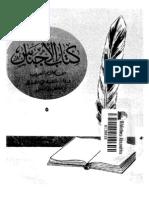 كتاب الاجناس - ابو عبيد