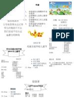儿童节小册纸.doc