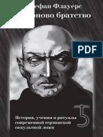 Стефан Флауерс - Сатурново Братство.pdf