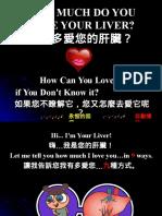您有多愛您的肝臟.pps