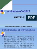 ANSYS-APDL入门