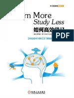 如何高效学习-斯科特杨.pdf