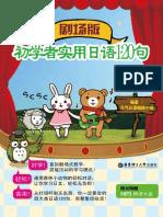 剧场版—初学者实用日语120句