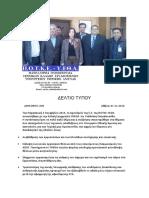 290_ΔΕΛΤΙΟ ΤΥΠΟΥ_Συνάντηση Γεν Γραμματεα ΥΕΘΑ Παπαλεωνιδα-1