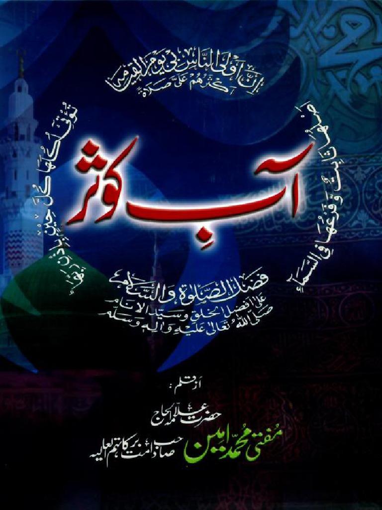 Aab E Kausar Book
