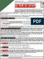 2a (HINDI) Andha Dhund Pairvi Ka Anjam By Engineer Muhammad Ali Mirza