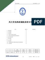 Pcr 02010 风力发电机组偏航系统专用规则 2.0