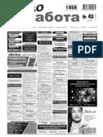 Aviso-rabota (DN) - 43/278/