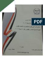الجهاز المركزي للتظيم والإدارة يصدر الكتاب دوري رقم «9» للرد على بعض استفسارات قانون «الخدمة المدنية»
